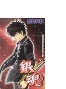 銀魂 第8巻 娘の彼氏はとりあえず殴っとけ (ジャンプ・コミックス)(ジャンプコミックス)