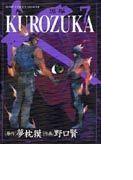 KUROZUKA(黒塚) 7 (ジャンプコミックスデラックス)