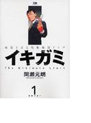イキガミ 1 魂揺さぶる究極極限ドラマ 復讐の果て (ヤングサンデーコミックス)(ヤングサンデーコミックス)