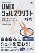 UNIXシェルスクリプト辞典 設定&カスタマイズ機能逆引きリファレンス (Desktop reference)