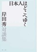 日本人はどこへゆく (岸田秀対談集)