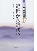 展望日本歴史 17 近世から近代へ