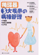 循環器3大疾患の病棟管理 不整脈・急性心筋梗塞・心不全