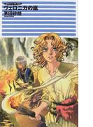 ヴェロニカの嵐 (C・novels fantasia クラッシュ・ブレイズ)(C★NOVELS FANTASIA)