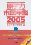 原子力市民年鑑 2005