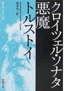 クロイツェル・ソナタ 悪魔 改版 (新潮文庫)(新潮文庫)