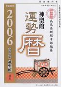 神聖館運勢暦 平成18年
