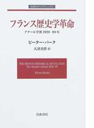 フランス歴史学革命 アナール学派1929−89年 (岩波モダンクラシックス)