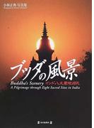 ブッダの風景 インド八大聖地巡礼 小林正典写真集
