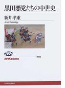 黒田悪党たちの中世史 (NHKブックス)(NHKブックス)