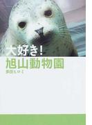 大好き!旭山動物園
