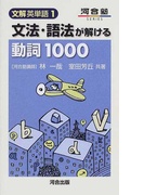 文法・語法が解ける動詞1000 (河合塾SERIES 文解英単語)