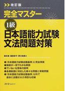 完全マスター1級日本語能力試験文法問題対策 改訂版