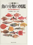 魚の分類の図鑑 世界の魚の種類を考える 新版