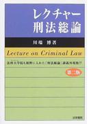 レクチャー刑法総論 法科大学院も視野に入れた「刑法総論」講義再現版!! 第2版