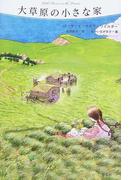 大草原の小さな家 (大草原の小さな家)