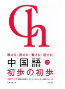 中国語初歩の初歩 聴ける!読める!書ける!話せる!