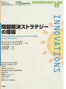 問題解決ストラテジーの指導 (AAMR〈アメリカ精神遅滞学会〉刊行全米人気シリーズ リサーチから現場へ)