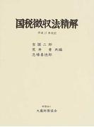 国税徴収法精解 平成17年改訂