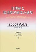 自閉症と発達障害研究の進歩 Vol.9(2005) 〈特集〉転帰