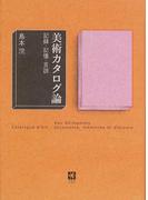 美術カタログ論 記録・記憶・言説