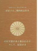 昭和天皇さまと皇太后さまそして、紀宮さま 「昭和の日」制定特別企画 紀宮さまご婚約成立記念