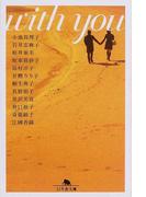 With you (幻冬舎文庫)(幻冬舎文庫)