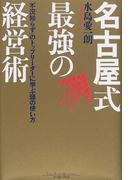 名古屋式最強の経営術 「不況知らず」のトップリーダーに学ぶ頭の使い方 (East press business)