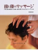 頭と顔のマッサージ 心身と魂と瞑想法による軽い症状を更にやわらげるオンリーワンの本 新装普及版 (ガイアブックス)