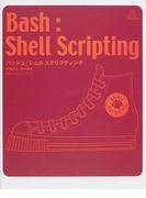 バッシュ:シェルスクリプティング (Mycom UNIX books)