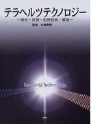 テラヘルツテクノロジー 発生・計測・応用技術・展望
