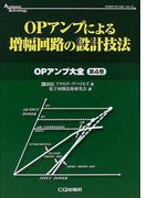 OPアンプによる増幅回路の設計技法 (アナログ・テクノロジシリーズ OPアンプ大全)