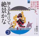 子ども版声に出して読みたい日本語 10 知らざあ言って絶景かな