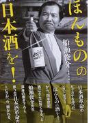 ほんものの日本酒を!