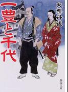 一豊と千代 (春陽文庫)