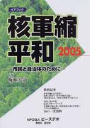 核軍縮・平和 イアブック 市民と自治体のために 2005