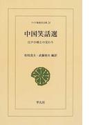 中国笑話選 江戸小咄との交わり オンデマンド (ワイド版東洋文庫)