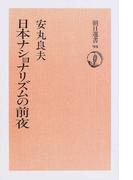 日本ナショナリズムの前夜 オンデマンド版 (朝日選書)(朝日選書)
