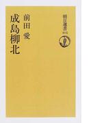 成島柳北 オンデマンド版 (朝日選書)(朝日選書)