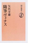 随筆ヴィナス オンデマンド版 (朝日選書)(朝日選書)