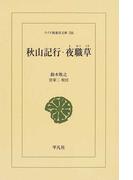 秋山記行・夜職草 オンデマンド (ワイド版東洋文庫)