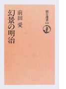 幻景の明治 オンデマンド版 (朝日選書)(朝日選書)