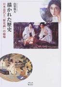 描かれた歴史 日本近代と「歴史画」の磁場