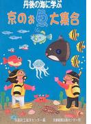 京のお魚大集合 丹後の海に学ぶ