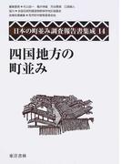 日本の町並み調査報告書集成 復刻 14 四国地方の町並み