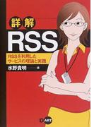 詳解RSS RSSを利用したサービスの理論と実践