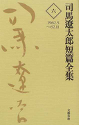 司馬遼太郎短篇全集 6 1962.5〜62.11
