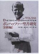 ボンヘッファー聖書研究 旧約編 1926−1944