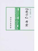 『老子』考索 (汲古選書)