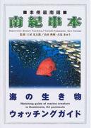 南紀串本海の生き物ウォッチングガイド 本州最南端
